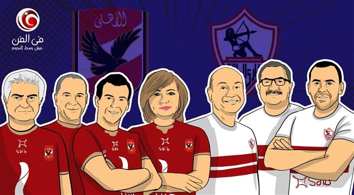 فريقي الأهلي والزمالك من مقدمي برامج التوك شو