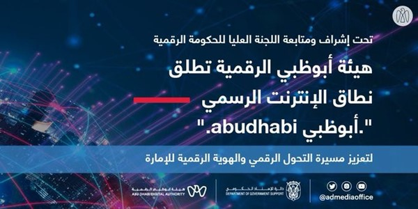 """Abu Dhabi Emirate Introduces Official Web Domain Name for """"Abu Dhabi"""""""