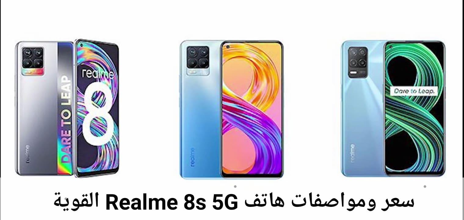 Powerful Realme 8s 5G Phone Price and Amazing Price Realme 8s 5G