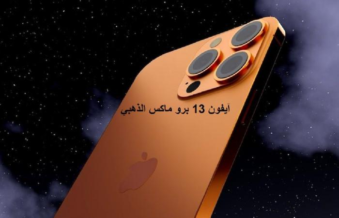 IPhone 13 Pro Max Gold Specifications and iPhone 13 pro max Release Date in Saudi Arabia