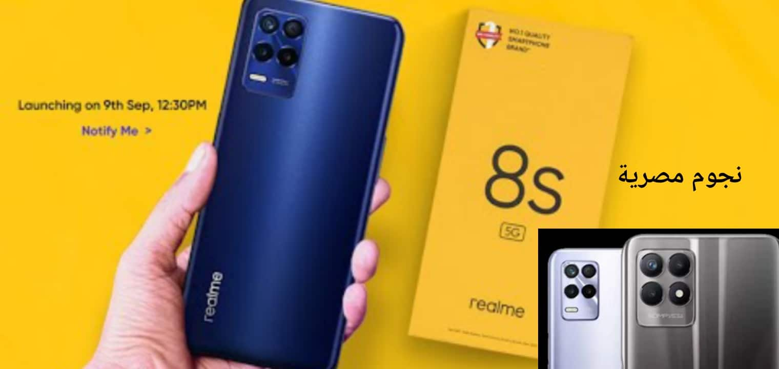 Powerful Realme 8s 5G Phone Price and Surprise Realme 8s 5G 1 6/9/2021 - 11:12 PM