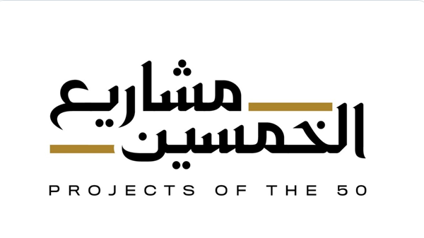 The United Arab Emirates has announced the first batch of 50 projects