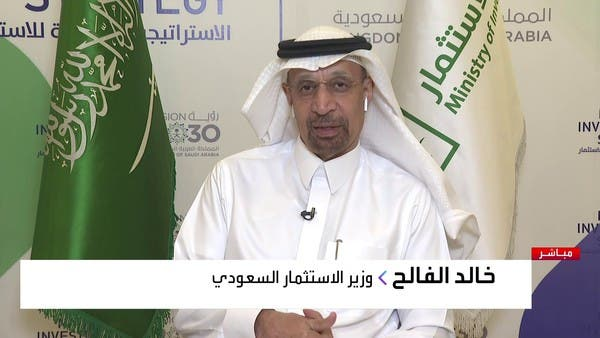 Foreign investment of 1.8 trillion riyals has been targeted by the Saudi strategy