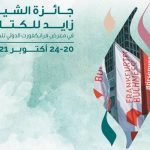 """3 sessions of the """"Sheikh Saeed Prize"""" in the """"Frankfurt Book"""""""
