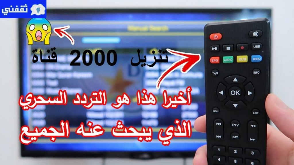 Magical frequency to download over 1000 channels, download all new and old Nilesat channels 2021