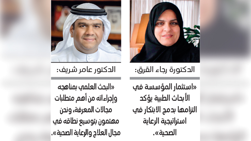 "Partnership between ""Al Jalila"" and ""Mohammed bin Rashid Medicine"" to develop national medical research"