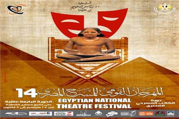 The National Theater discusses the inspiration of folklore in contemporary theater